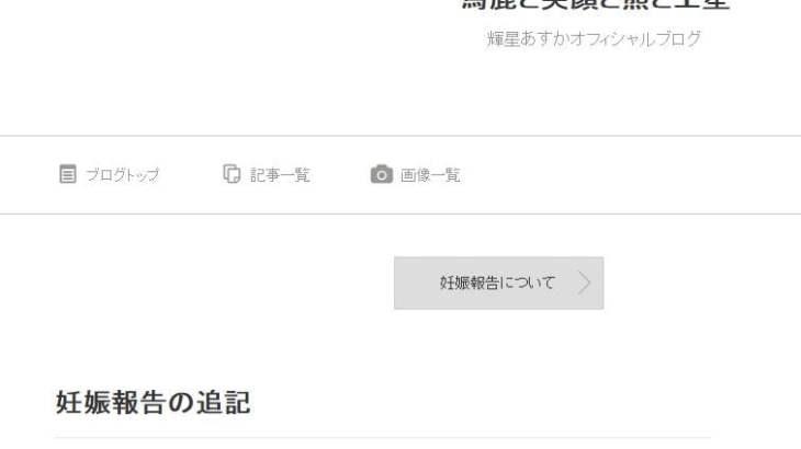 輝星あすかのマネージャー・岩渕優希、ブログで結婚について言及