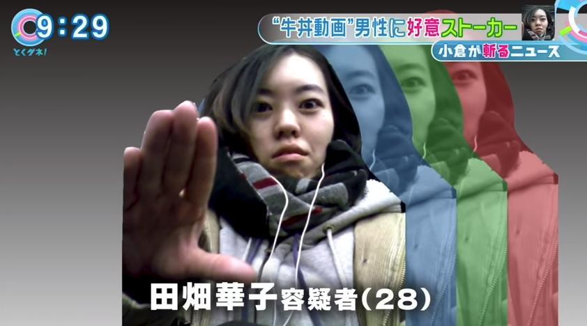 田畑華子容疑者のツイッターを特定 東海オンエア・てつやから、はじめしゃちょーに乗り換えていた【ストーカー】