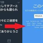 光彩MIRAGEプロデューサー、ツイッター削除して逃亡