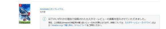 ゼノブレイド2のネガキャンにAmazonブチ切れ!? 評価・レビューを購入者限定に変更