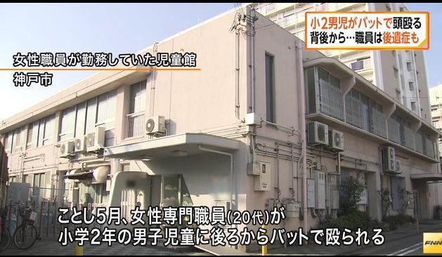 兵庫・神戸市の児童館女性職員がバット殴打 現場はどこ、か特定