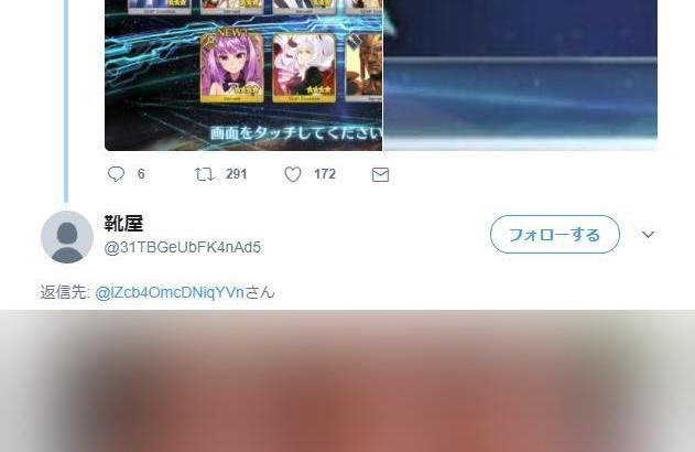 【靴屋】グロ画像をリプするツイッターが大量発生 FGO民中心に被害
