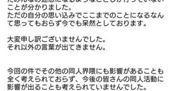 【炎上】磯丸水産 三軒茶屋店 「女KOさせてやった」とツイートしたアルバイト店員を特定