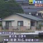 【画像】鹿児島・日置市殺人事件まとめ 犯人・岩倉知広容疑者の顔写真はこちら