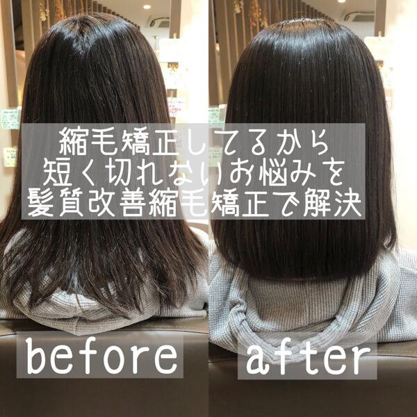 本当は髪を短くしたいけど縮毛矯正してるから切れないお悩みを髪質改善縮毛矯正で解決【箕面 大阪】