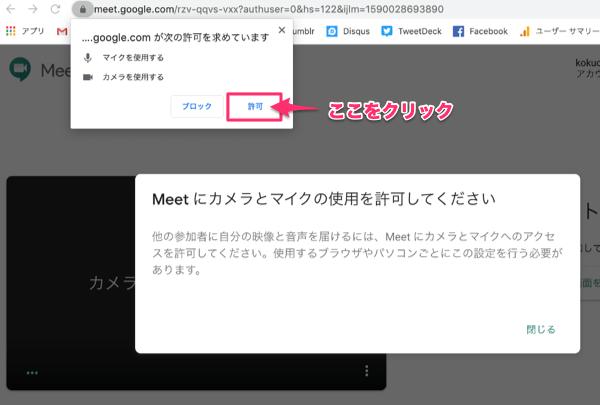 Google MeetでWebセミナーを開催する – こくちーずプロ サポート