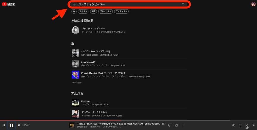 PC版YouTube Musicの使い方