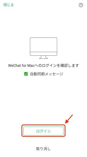 「PCアプリ版WeChat」のログイン