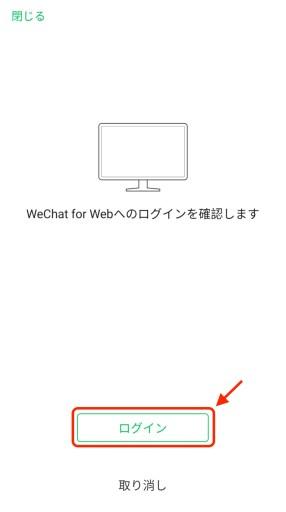 「WEB版WeChat」のログイン