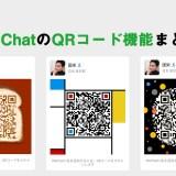 WeChatのQRコードまとめ