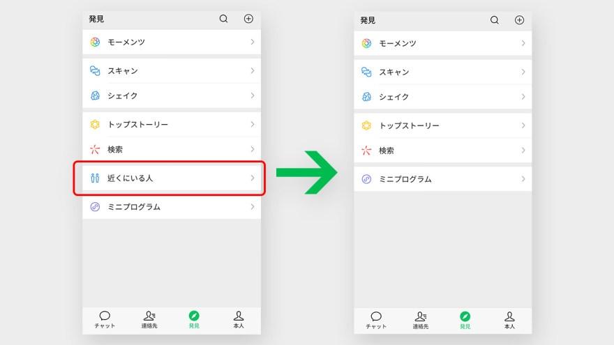 WeChatの「近くにいる人」自体の非表示方法