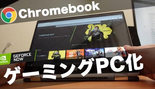 ChromebookがゲーミングPCになる「GeForce NOW」【高価なゲーム機が不要になる?】(Apex・Fortniteなど遊べる)