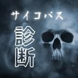 【サイコパステスト★10題】問題をどどんと追加しました!!