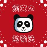 【大学入試】漢文の勉強法まとめました!!