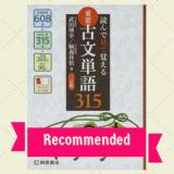 古文単語帳おすすめ★ベスト1『重要古文単語315』その効果的な使い方