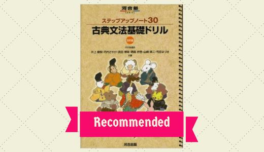 古典文法おすすめ参考書ベスト1『ステップアップノート30』とそのすすめ方を徹底解説!