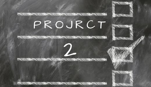 プロジェクト41【2】今週の勉強内容と2020年の目標