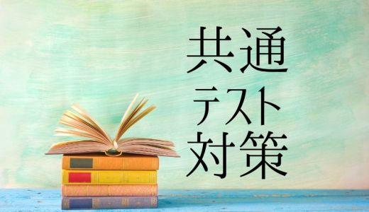 共通テスト国語の対策★センター試験の過去問は何年分やればいいの?演習方法を徹底解説!