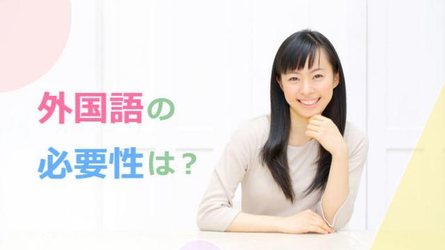 英語力も微妙なんだけど…国際結婚をするのに外国語は必要ですか?