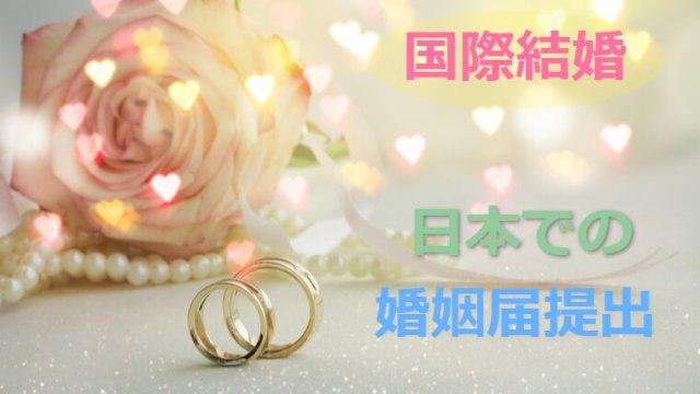 国際結婚における日本での婚姻届提出方法