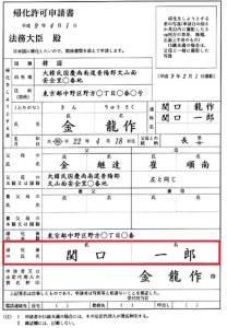帰化許可申請書のサンプル