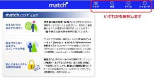 Matchで外国人と知り合う