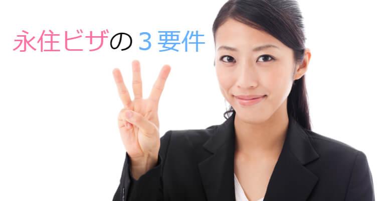 外国人が日本の永住権申請前に知っておくべきこと。永住権を取得するための3要件について