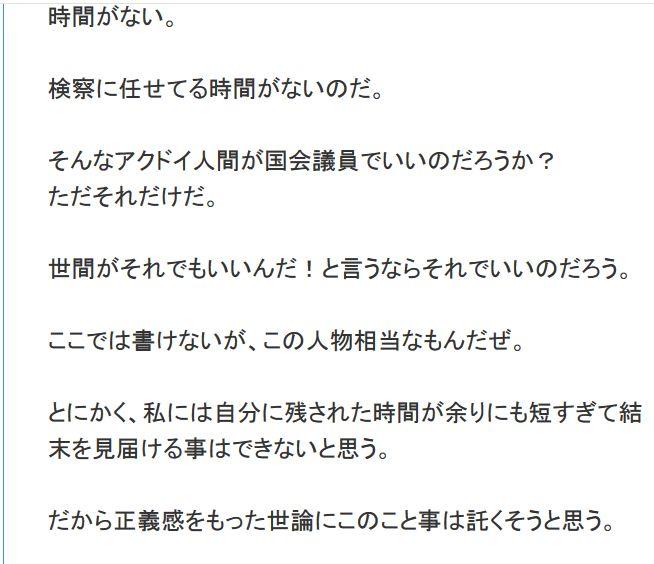 不正告発していた自民党山田賢司元秘書が不審死 2