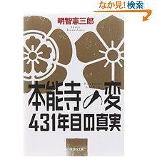 明智 憲三郎 (著) (97)新品: ¥ 778 ポイント:25pt (3%)47点の新品/中古品を見る: ¥ 512より