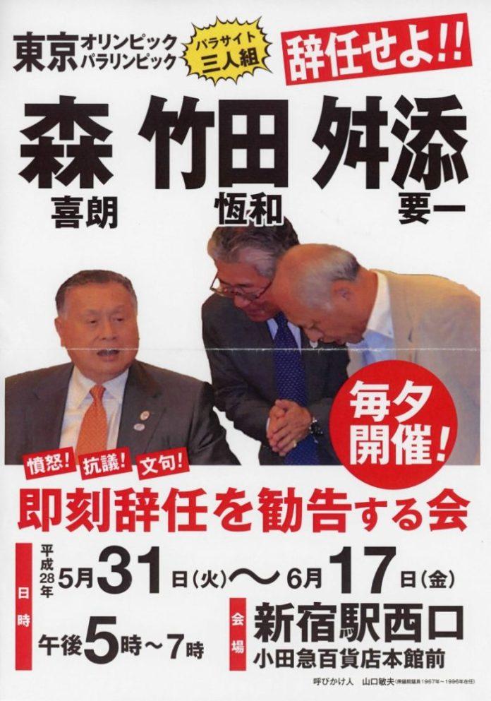舛添都知事が元事務総長から刑事告発!女性秘書にもセクハラ? 6