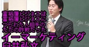 イーマーケティング臼井弘文の虚飾人生、富裕層ビジネスにつられた人相手に詐欺話