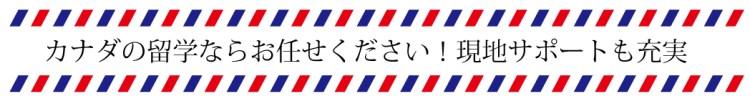 カナダ留学サポート アイスクール 藤沢 神奈川