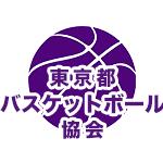 一般社団法人 東京都バスケットボール協会
