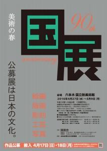 90回記念国展ポスター