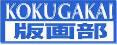 版画部ロゴ