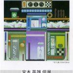 20161031miyamotohideo