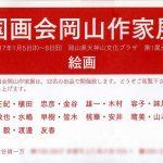 20170105okayama