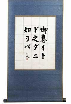 柳宗悦  書軸「仏偈」 日本民芸館蔵