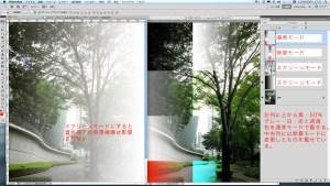 左半分に『スクリーンモード』例、右半分に『除算モード』例