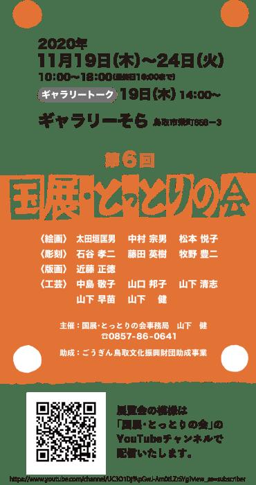第6回「国展・とっとりの会」展