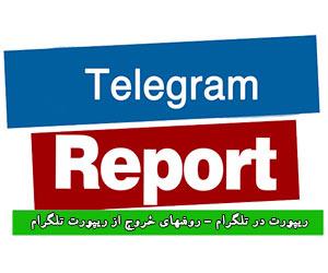 ریپورت در تلگرام - روشهای خروج از ریپورت تلگرام