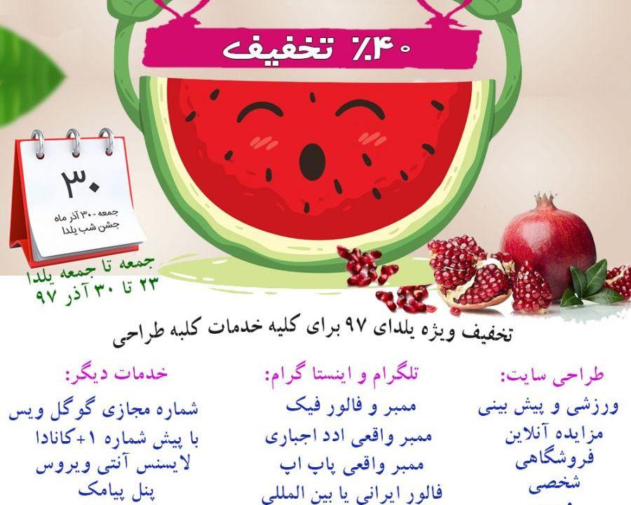 جشنواره یلدای 97