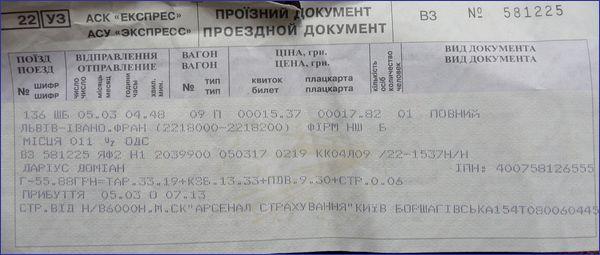 Ukraina bilet