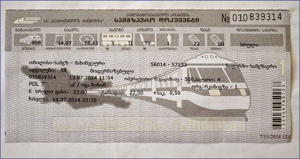 Bilet Gruzja