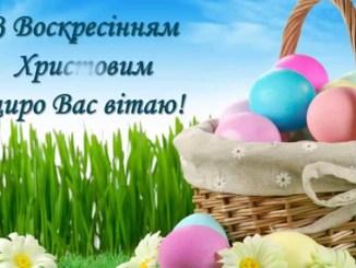 Привітання з Великоднем, Паскою. Поздоровлення, вітання на Великдень українською мовою