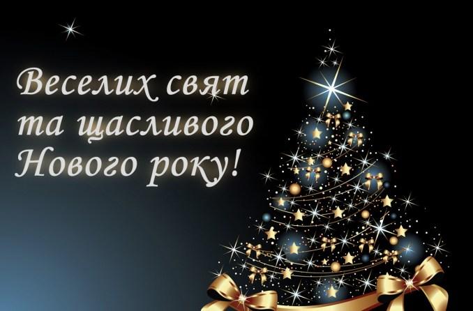 Віншування до Різдвяної Коляди. Привітання з Різдвом