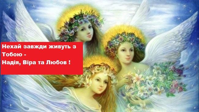 30 вересня — Віри, Надії, Любові та Софії: історія свята та привітання • журнал Коліжанка