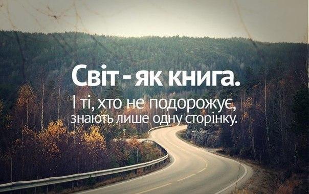 Подорожі: Цікаві та видатні місця України та світу (підбірка найкращих статей)