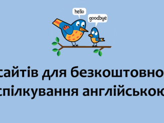 8 сайтів для безкоштовного спілкування англійською