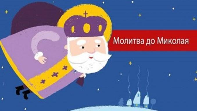 Молитва до Святого Миколая Чудотворця для дітей і дорослих
